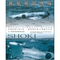 Shoki Fighter Group 1