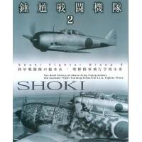 Shoki Fighter Group 2