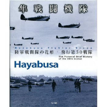 Hayabusa Fighter Group - Pictorial Brief History of the 50th Sentai