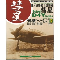 The I.J.N. Carrier Bomber Suisei D4Y Series Photo History