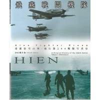 Hien Fighter Group - A Pictorial History of the 244th Sentai,Tokyo`s Defenders