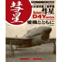 """The I.J.N. Carrier Bomber Suisei"""" D4Y Series Photo & Illustrated"""